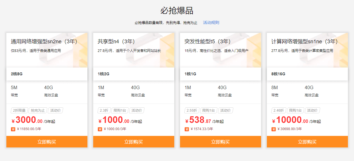 阿里云8月爆款限时特价活动:285配置3000元3年,111香港524.88元2年