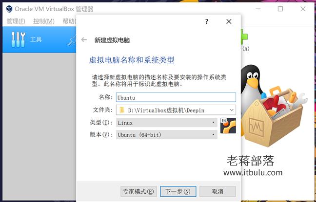 VirtualBox虚拟机使用教程