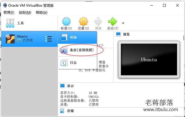 VirtualBox虚拟机支持镜像备份