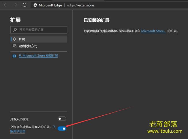 Microsoft Edge全新浏览器上线 支持第三方应用平台扩展插件
