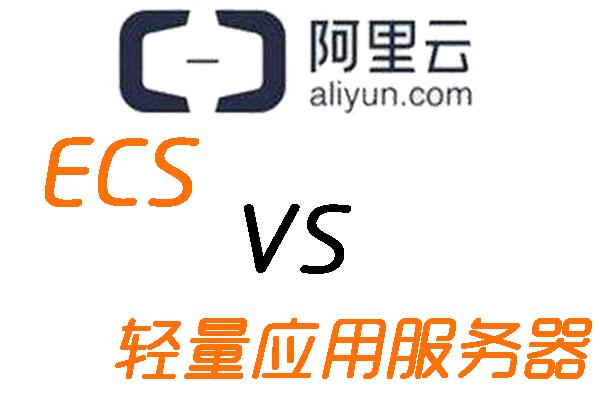 阿里云轻量应用服务器和ECS有哪些区别