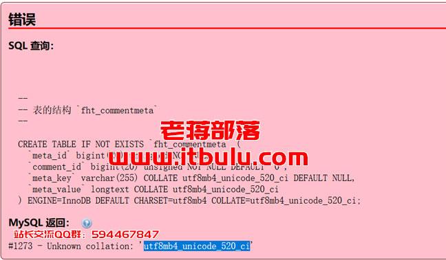 解决宝塔面板MySQL跨版本导入数据库出现兼容故障记录