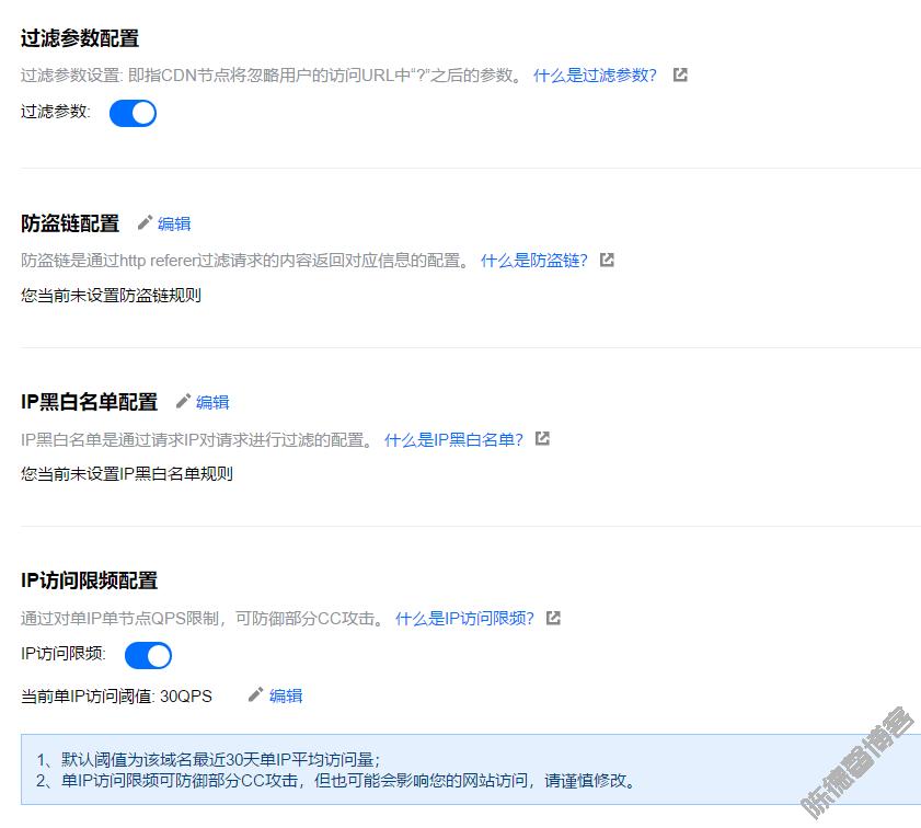 Z-Blog使用腾讯云CDN并且开启Https的配置教程-第2张图片
