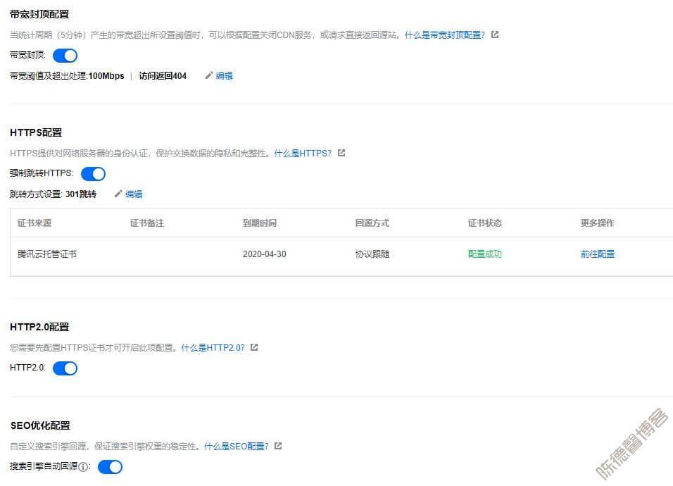 Z-Blog使用腾讯云CDN并且开启Https的配置教程-第4张图片