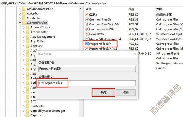 Win10修改软件默认安装路径的方法-第3张图片