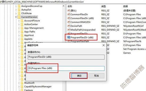 Win10修改软件默认安装路径的方法-第4张图片