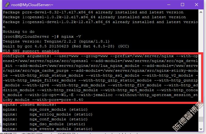 宝塔面板+云锁nginx自编译web防护的图文教程-第1张图片