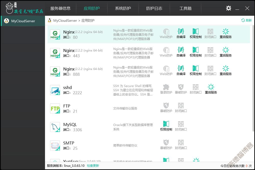 宝塔面板+云锁nginx自编译web防护的图文教程-第2张图片
