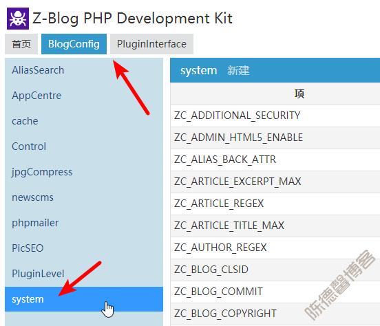 Z-Blog验证码改为纯数字的方法-第3张图片