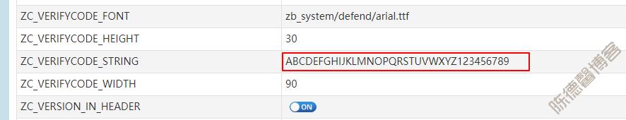 Z-Blog验证码改为纯数字的方法-第4张图片