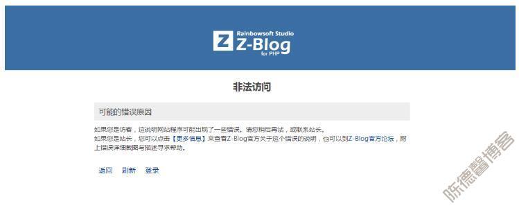 Z-Blog用户中心(百搭)插件登录过后无法退出问题解决-第1张图片