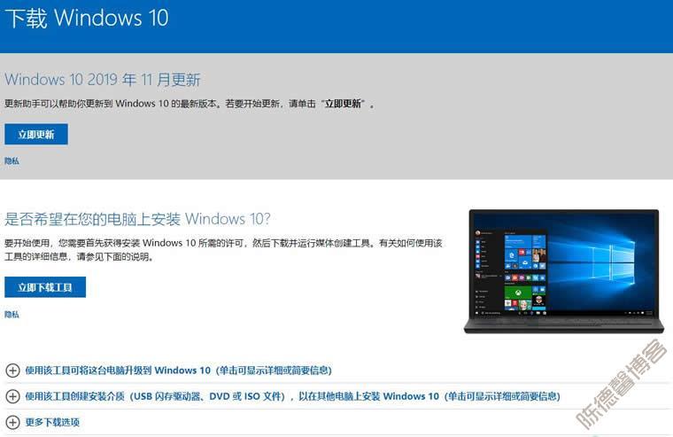 从微软官网下载Windows 10最新镜像文件的另类方法-第1张图片