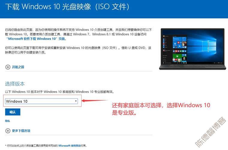 从微软官网下载Windows 10最新镜像文件的另类方法-第4张图片