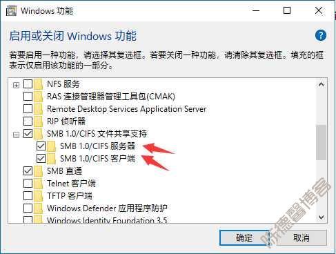 Windows 10 无法访问共享的解决办法-第2张图片