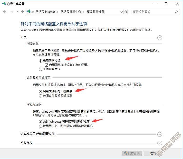 Windows 10 无法访问共享的解决办法-第4张图片