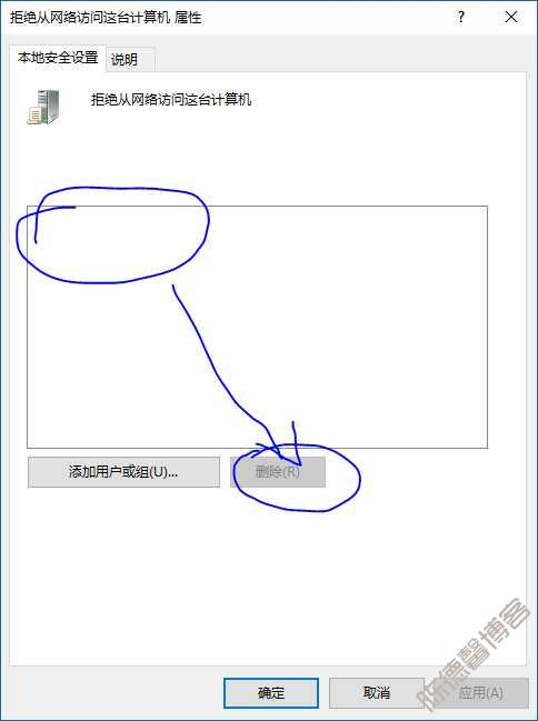 Windows 10 无法访问共享的解决办法-第8张图片