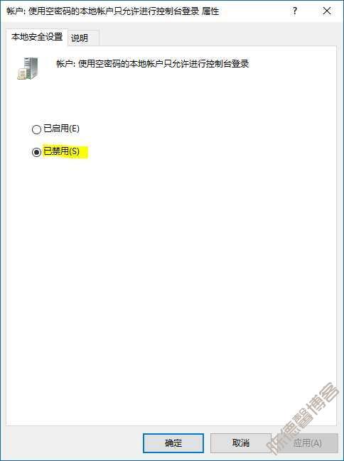 Windows 10 无法访问共享的解决办法-第12张图片