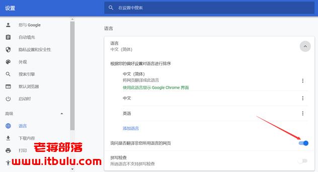 找回Chrome谷歌浏览器消失的自动翻译提醒功能