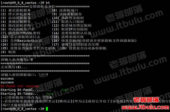 解决宝塔面板无法登录重新设置面板密码方法