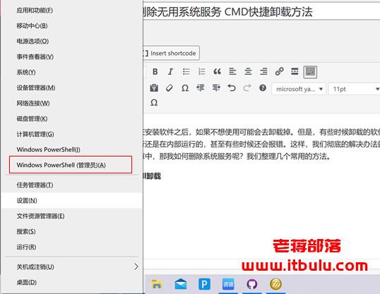三个方法删除无用系统服务 CMD快捷卸载方法