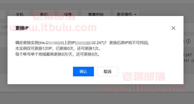 腾讯云服务器免费更换IP额度不足利用弹性IP地址更换